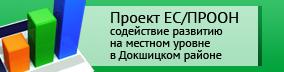 Проект ЕС/ПРООН